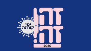לוגו זהו זה