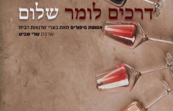 עברית ספרים דיגיטליים: אוסף סיפורים מיוחד לסגר.